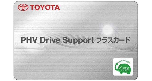 Toyota-PHV-Drive-Support